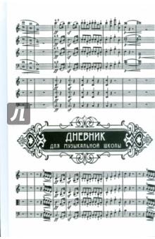 Дневник для музыкальной школы (2945, 2946)