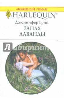 Грин Дженнифер Запах лаванды