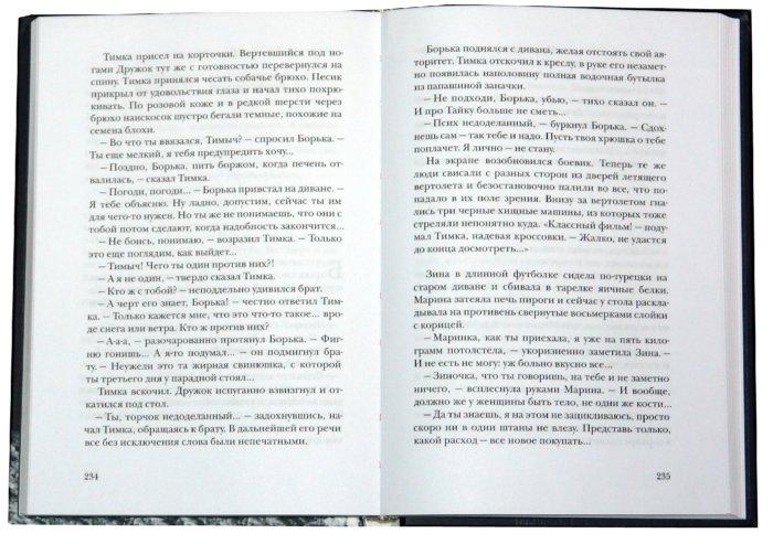 Иллюстрация 1 из 8 для Гвардия тревоги - Екатерина Мурашова | Лабиринт - книги. Источник: Лабиринт
