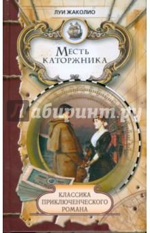Жаколио Луи Месть каторжника; Песчаный город