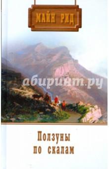 Рид Томас Майн Собрание сочинений: Охотники за растениями; Ползуны по скалам