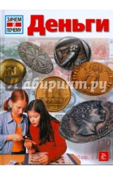 Юнгман-Штадлер Франциска Деньги. Энциклопедия