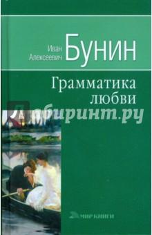 Бунин Иван Алексеевич Грамматика любви