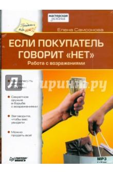 """Самсонова Елена Владимировна CD Если покупатель говорит """"нет"""" (Аудиокнига)"""