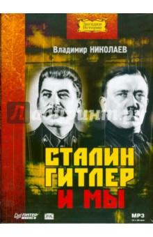 Сталин, Гитлер и мы. Аудиокнига (CDmp3)Современная отечественная литература<br>Известный публицист В. Николаев анализирует жизненные пути Сталина и Гитлера, сравнивает существовавшие при них режимы и убедительно показывает удивительное сходство, даже некое мистическое родство двух тиранов, одержимых одной и той же идеей - мечтой о мировом господстве. <br>Книга, отчасти основанная на личных впечатлениях и воспоминаниях автора, содержит множество малоизвестных, порой сенсационных, исторических фактов.<br>Наша величайшая трагедия - в утрате народом своей исторической памяти: не зная правды о собственном прошлом, нельзя разобраться в настоящем и построить будущее<br>В. Николаев<br>Читает: Вячеслав Тимошенко<br>Продолжительность аудиокниги - 15 часов 29 минут<br>
