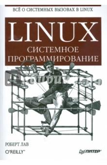Лав Роберт Linux. Системное программирование