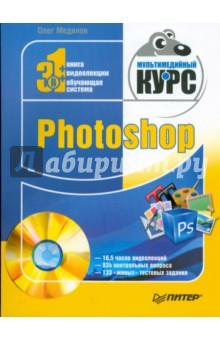 Мединов Олег Photoshop. Мультимедийный курс (+DVD)