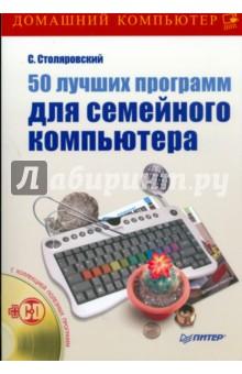 Столяровский Сергей 50 лучших программ для семейного компьютера (+CD)