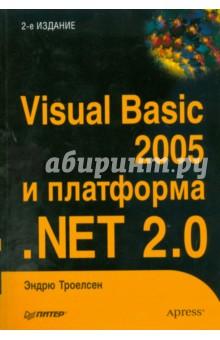 Троелсен Эндрю Visual Basic 2005 и платформа .NET 2.0