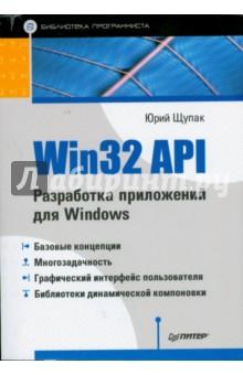 Щупак Юрий Win32 API. Разработка приложений для Windows