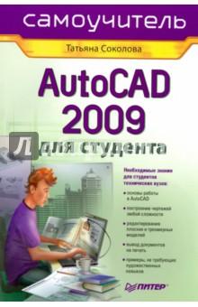 Соколова Татьяна Юрьевна AutoCAD 2009 для студента. Самоучитель