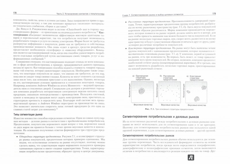 Иллюстрация 1 из 22 для Маркетинг менеджмент. Экспресс-курс - Котлер, Келлер | Лабиринт - книги. Источник: Лабиринт