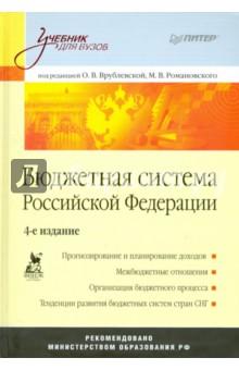 Бюджетная система Российской Федерации: Учебник для вузов. 4-е изд.