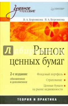 Боровкова Валерия, Боровкова Виктория Рынок ценных бумаг. 2-е изд., обновленное и дополненное
