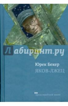 Бекер Юрек Яков-лжец
