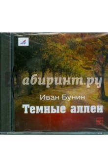 Иван Бунин. Темные аллеи (CDmp3)