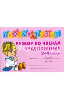 Ушакова Ольга Дмитриевна Проверялочка. Разбор по членам предложения. 2-4 классы