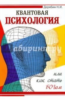 Дерябин Николай Квантовая психология или как стать Богом