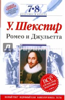 Шекспир Уильям Ромео и Джульетта: 7-8 классы (Текст, комментарий, указатель, учебный материал)