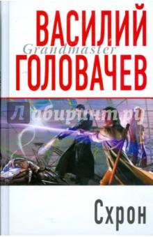 Головачев Василий Васильевич Схрон