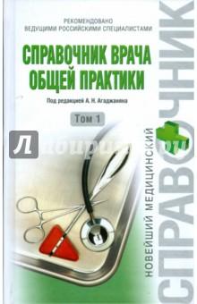 Агаджанян Николай Александрович Справочник врача общей практики. Том 1