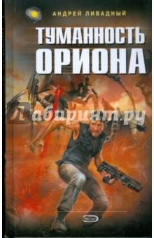 Ливадный Андрей Львович Туманность Ориона