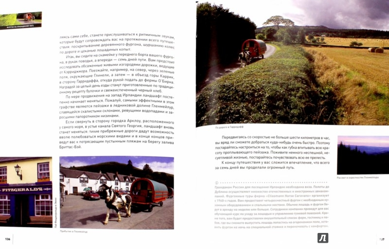 Иллюстрация 1 из 9 для Удивительные путешествия, в которые надо отправиться, пока ты не умер - Уоткинс, Джонс | Лабиринт - книги. Источник: Лабиринт