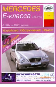 Устройство, обслуживание, ремонт и эксплуатация автомобилей Mercedes Е-класса (W-210)