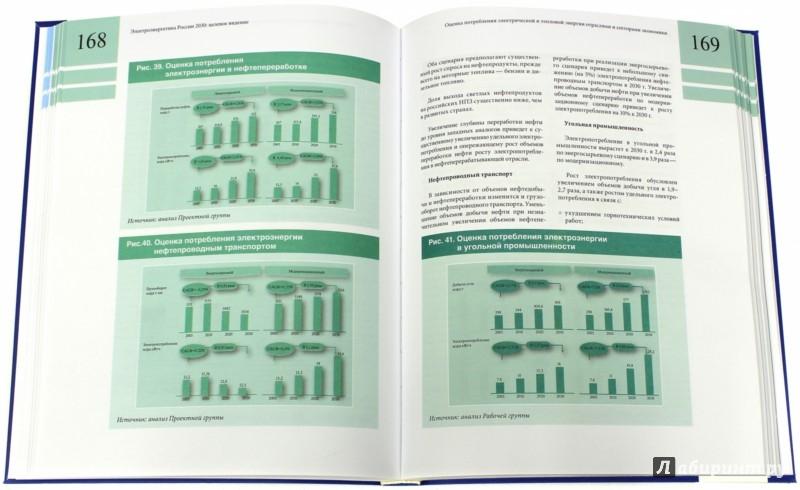 Иллюстрация 1 из 4 для Электроэнергетика России 2030: Целевое видение - Б. Вайнзихер | Лабиринт - книги. Источник: Лабиринт
