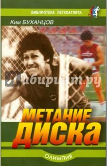 Метание дискаДругие виды спорта<br>Книга заслуженного тренера СССР Кима Буханцова рассматривает различные аспекты метания диска.<br>