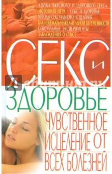 фото из всех книг про секс