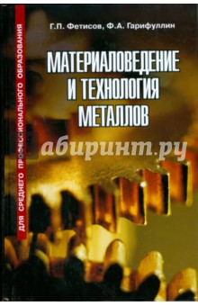 Материаловедение и технология металлов. Учебник