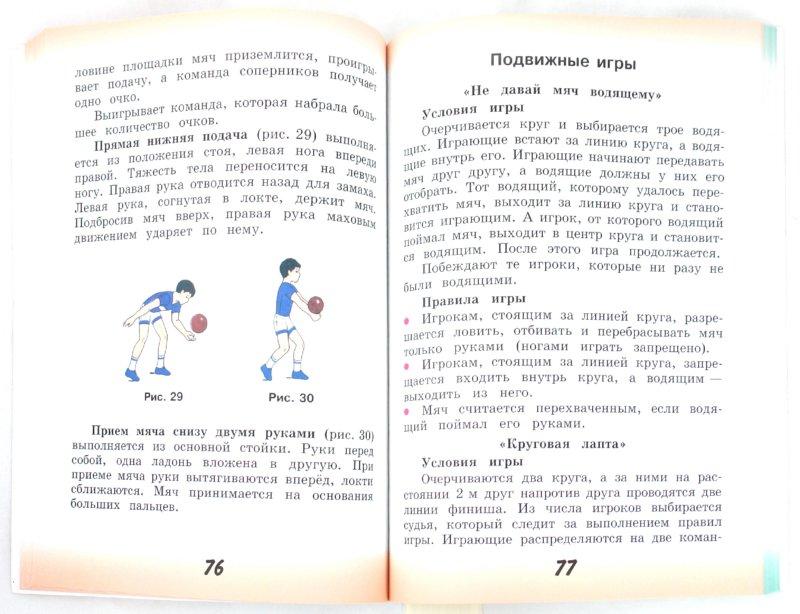 Из 22 для книги физическая культура