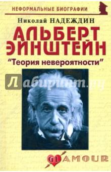 Альберт Эйнштейн: Теория невероятности