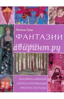 Туми Люсиль Фантазии из ткани