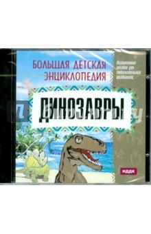 Динозавры (CDpc)