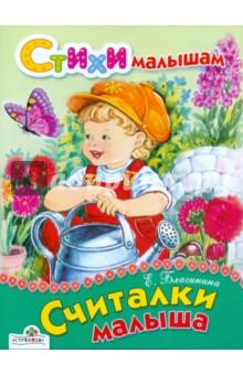 Благинина Елена Александровна Считалки малыша