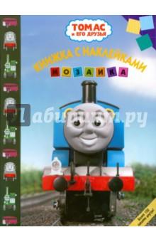 Мозаика 0808 (Томас и его друзья)