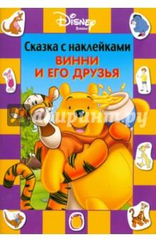 Сказка с наклейками: Винни и его друзья