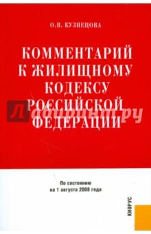 Кузнецова Оксана Владимировна Комментарий к жилищному кодексу Российской Федерации на 1 августа 2008 год