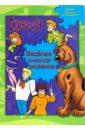 Скуби-Ду. Веселая книжка-мозаика (5 мозаик)
