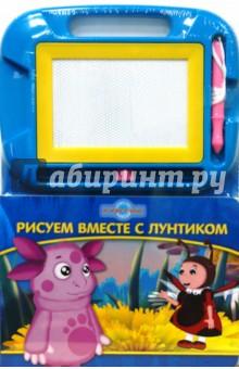 Рисуем вместе с Лунтиком. Лунтик и его друзья