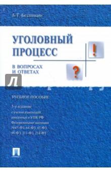 Безлепкин Борис Тимофеевич Уголовный процесс в вопросах и ответах