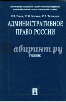 Административное право России (синяя)