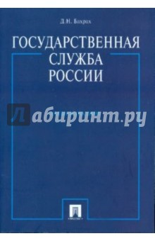 Бахрах Демьян Государственная служба России