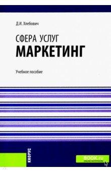 Хлебович Дарья Сфера услуг: маркетинг: учебное пособие
