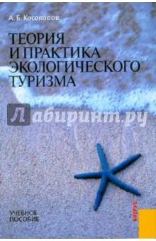 Косолапов Александр Теория и практика экологического туризма