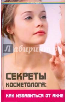 Кирова Ирина Секреты косметолога: как избавиться от акне