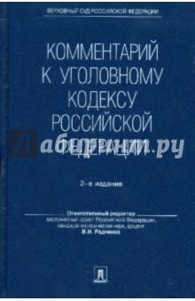Комментарий к Уголовному кодексу Российской Федерации (2-е изд.) без супера