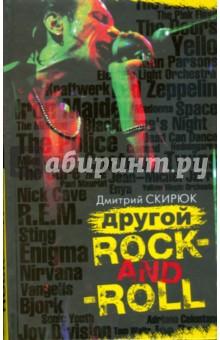 Скирюк Дмитрий Другой Rock-and-Roll. Эссе